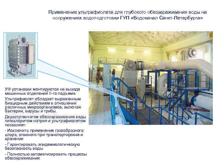 Преимущества ультрафильтрации сточных вод