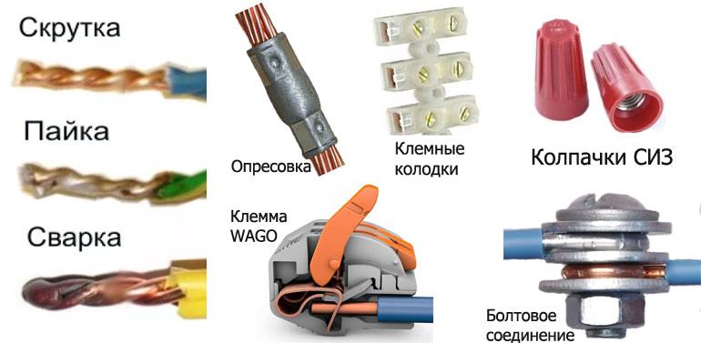Как соединить алюминиевые провода между собой