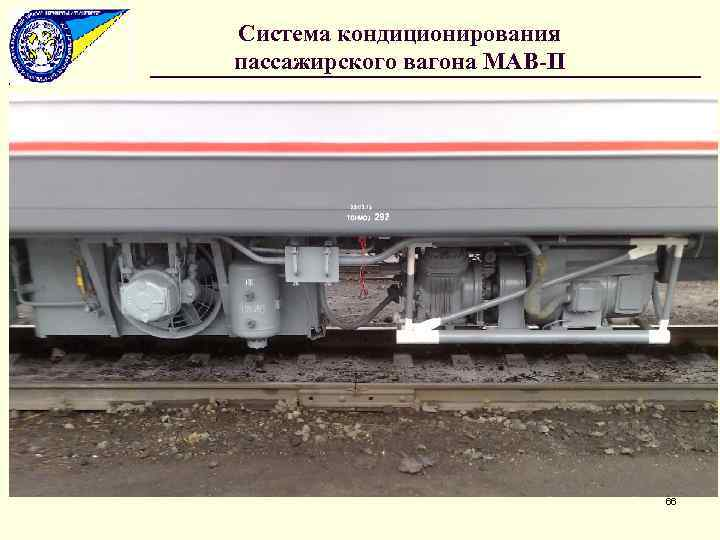 Установка кондиционирования воздуха в пассажирских вагонах