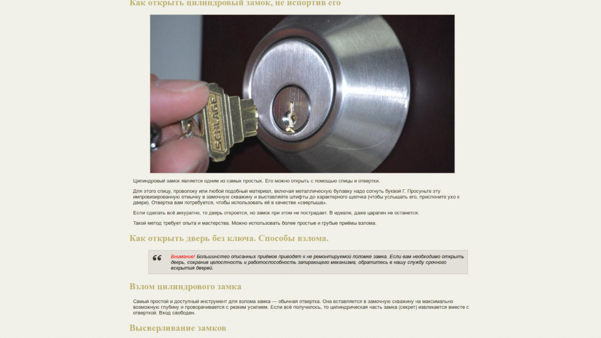 Как открыть дверь без ключа, если дверь захлопнулась или ключ потерян