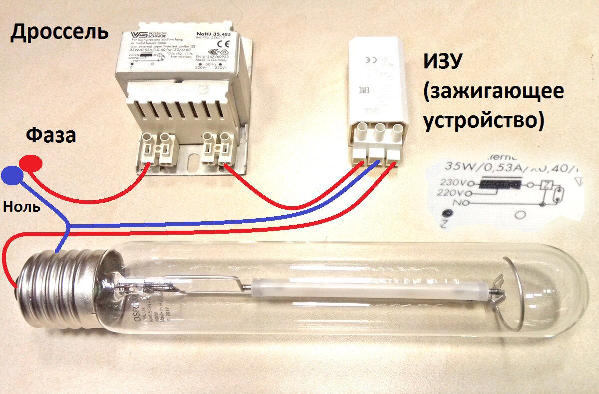 Схема подключения натриевых ламп — для уличного освещения