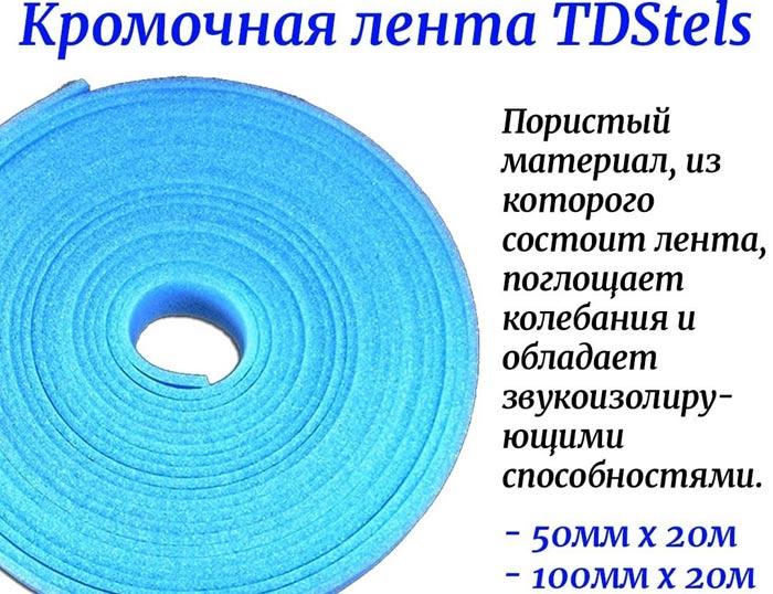 Демпферная лента: назначение, разновидности, правила выбора, обзор популярных марок