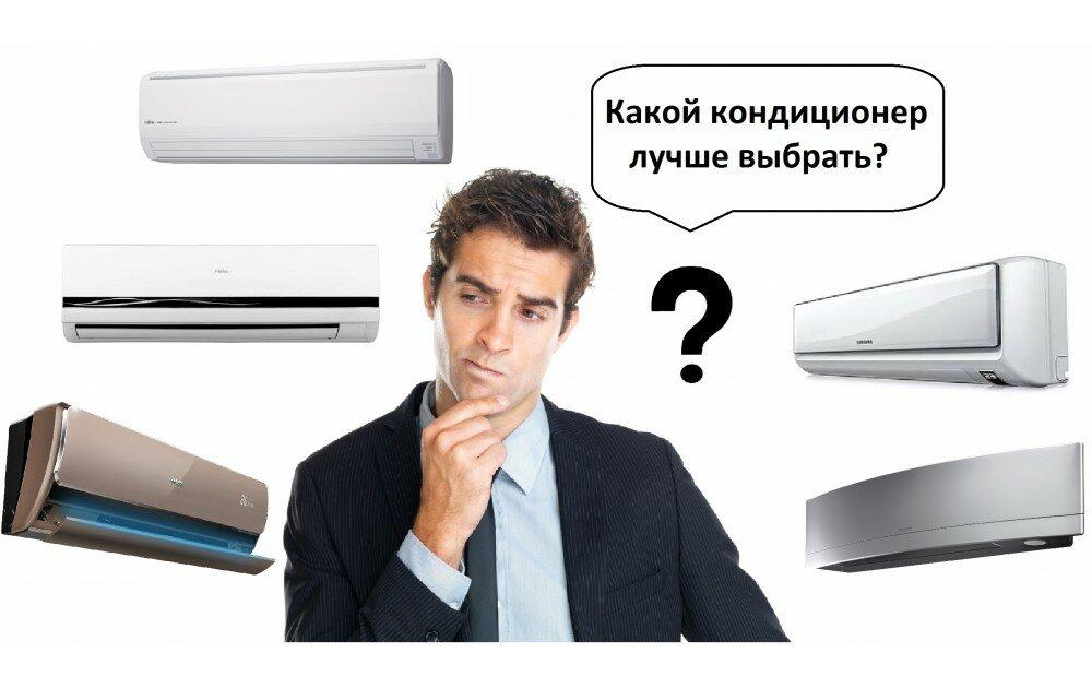 Выбор кондиционера в квартиру, дом