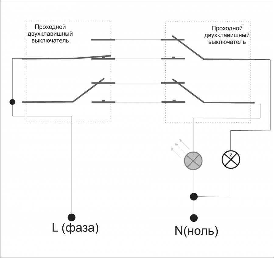 Схема подключения двухклавишного проходного выключателя с 2х мест