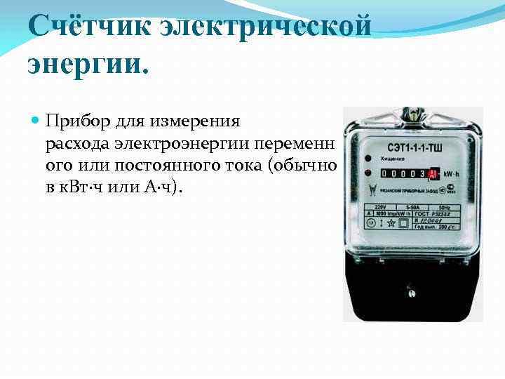 Измеритель потребления электроэнергии в розетку: преимущества и характеристики
