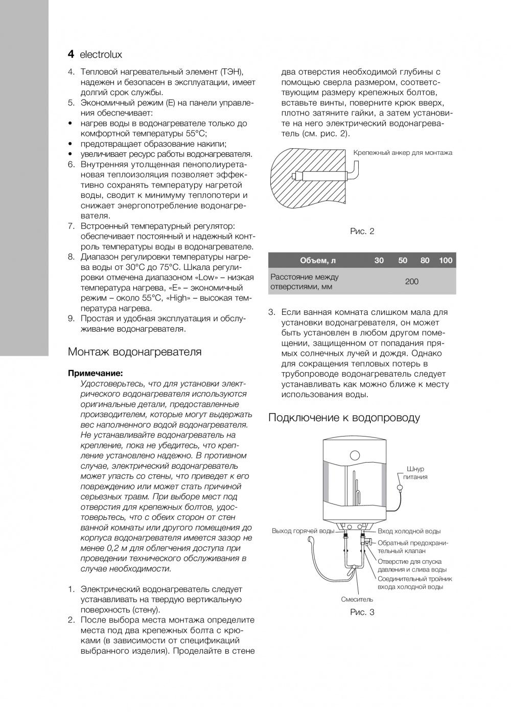 Особенности водонагревателей Электролюкс