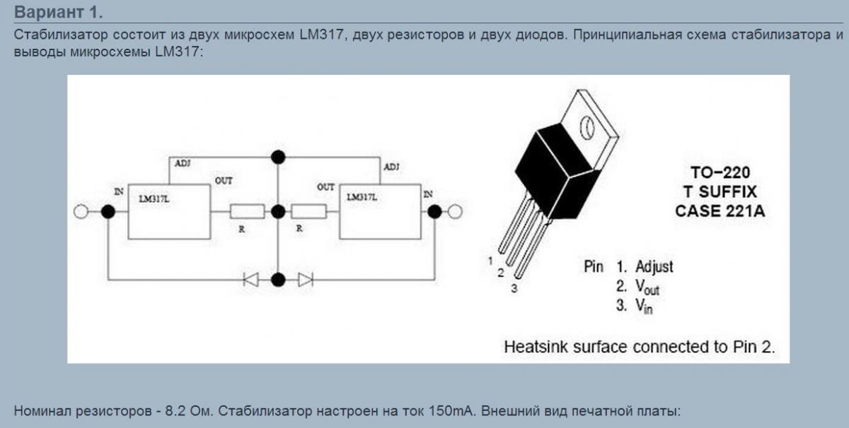 Регулируемый стабилизатор тока на LM317 для светодиодов