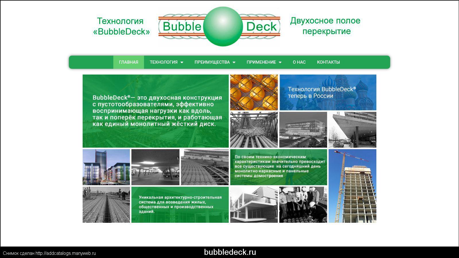 Экономия бетона заменой пластиковыми шарами BubbleDeck