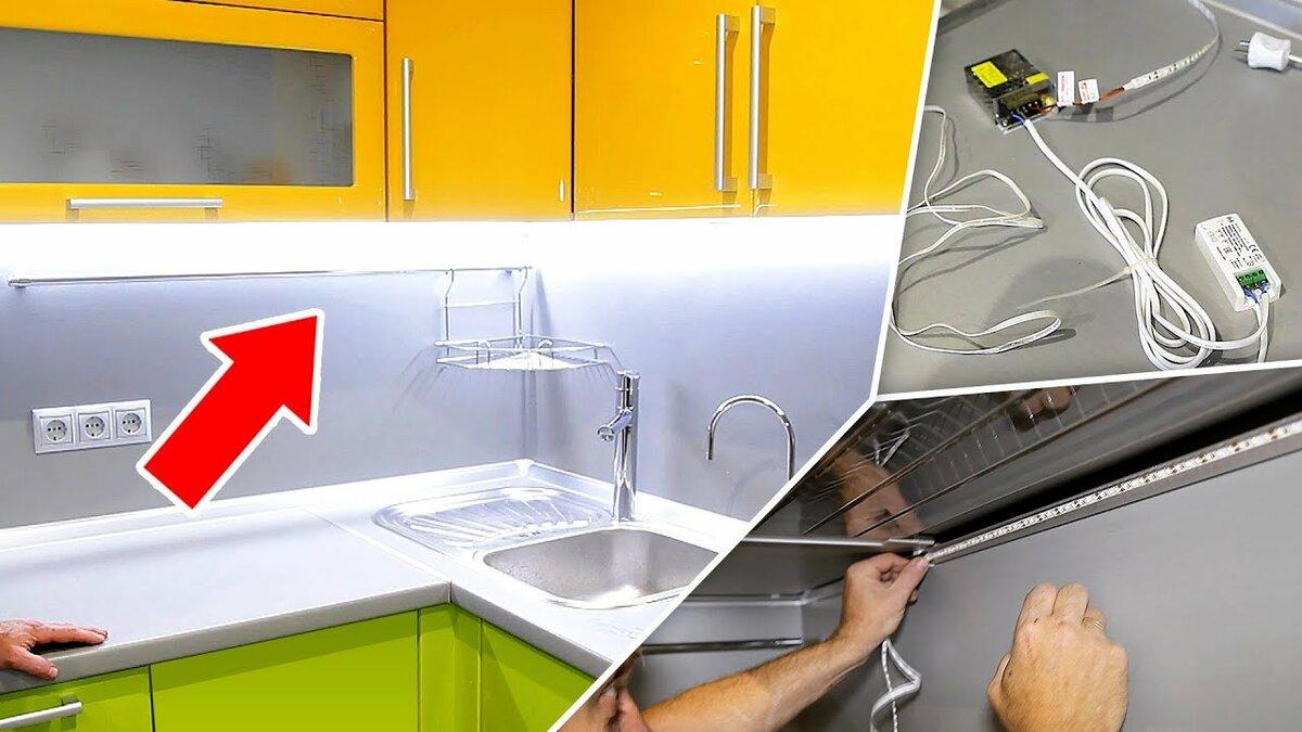 Как установить светодиодную ленту на кухне