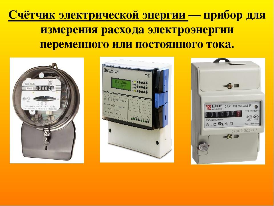 Какие бывают типы электрических счетчиков и их характеристики