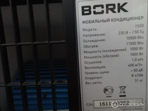 Мобильные переносные кондиционеры и сплит-системы Bork