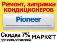 Коды ошибок кондиционеров Pioneer (Пионер) – расшифровка и инструкции