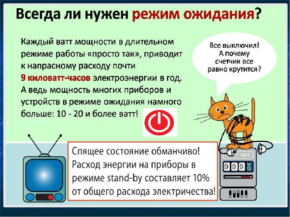 Принцип работы и разновидности таймеров для выключения света