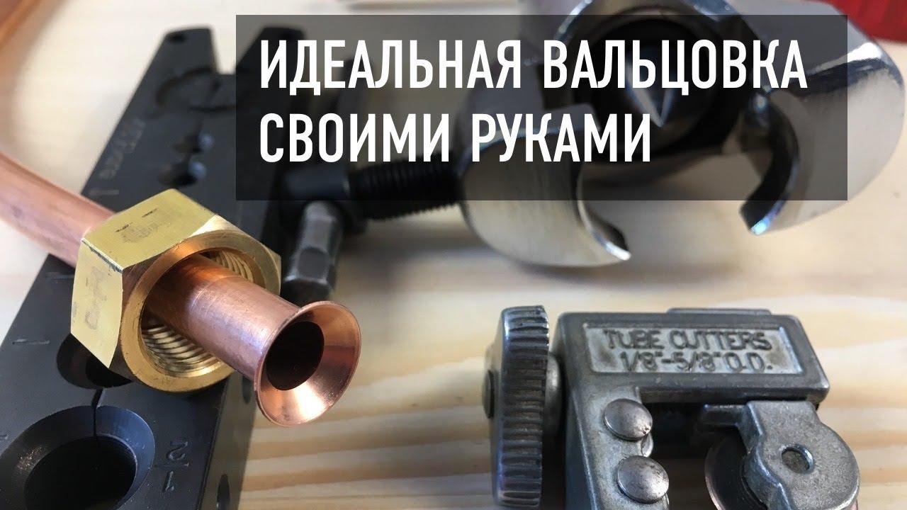 Замена трубок кондиционера и их развальцовка