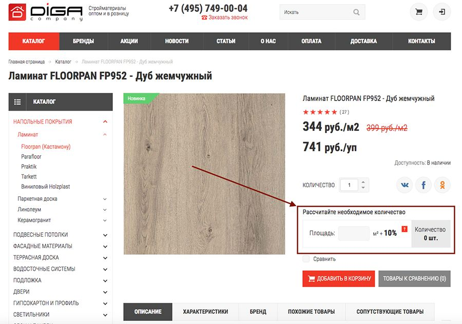 Какое количество ламината потребуется, чтобы обновить покрытие в комнате: онлайн калькулятор