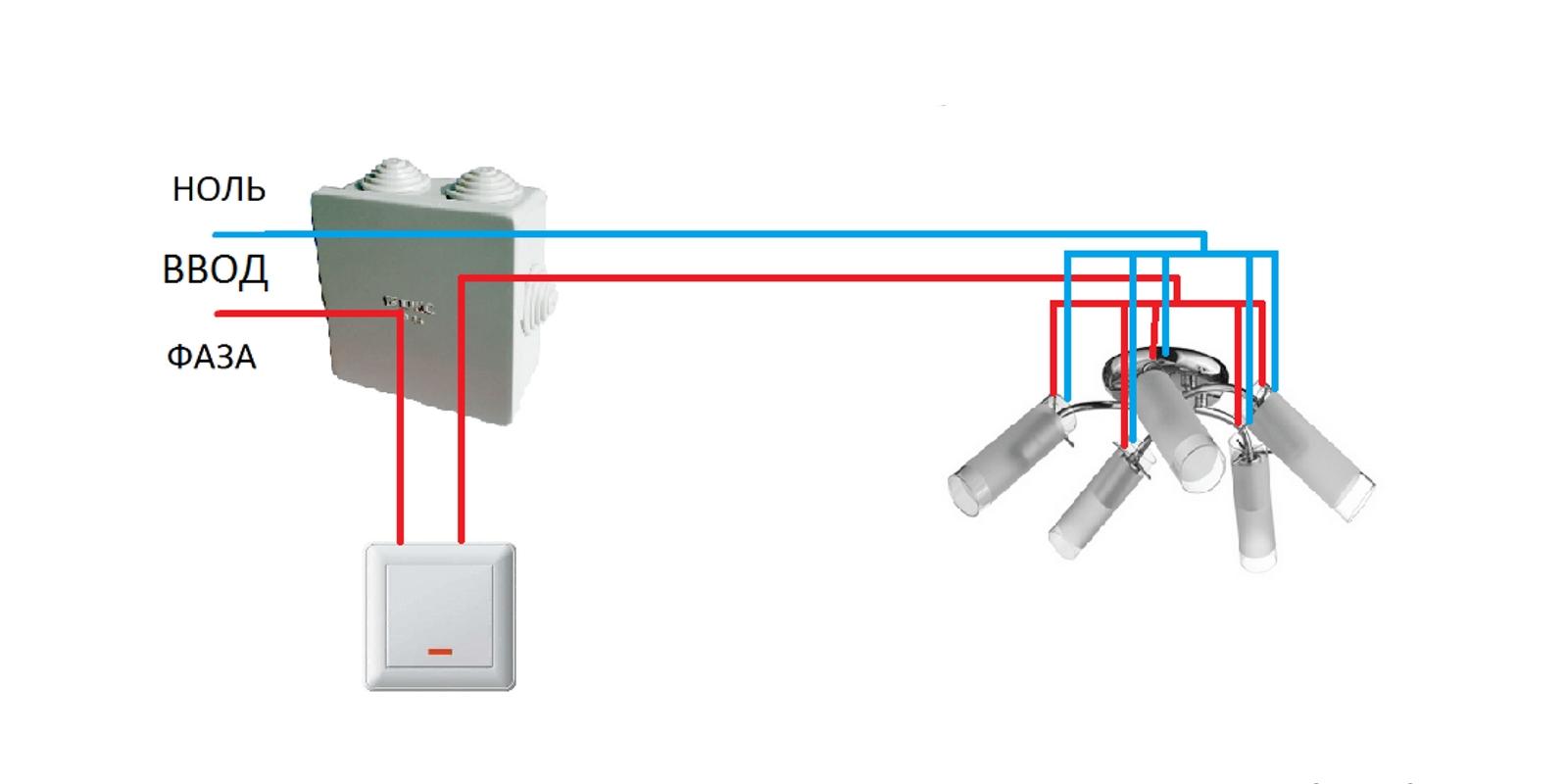 Подключение люстры к двойному выключателю — схема