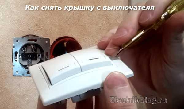 Демонтаж выключателей света: снятие рамки и клавиш