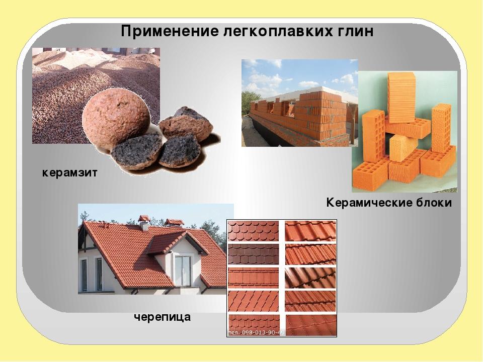 Что такое керамзит и для чего его используют в отоплении