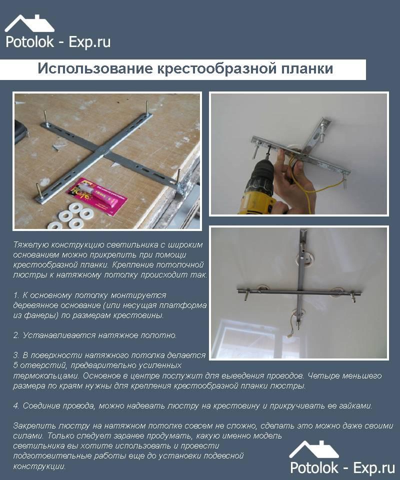 Крепление люстры к натяжному потолку — пошаговая инструкция по монтажу