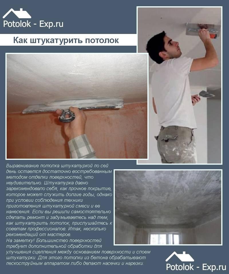 Как сделать на потолке декоративную штукатурку самому
