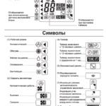 Кондиционеры SANYO (санио, саньо) – инструкция