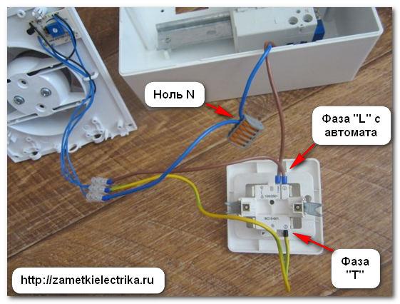 Электрический вентилятор для ванной комнаты: особенности установки и подключения
