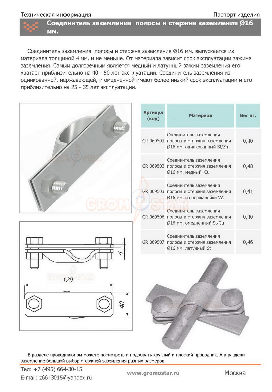 Конструкция и области применения главной заземляющей шины