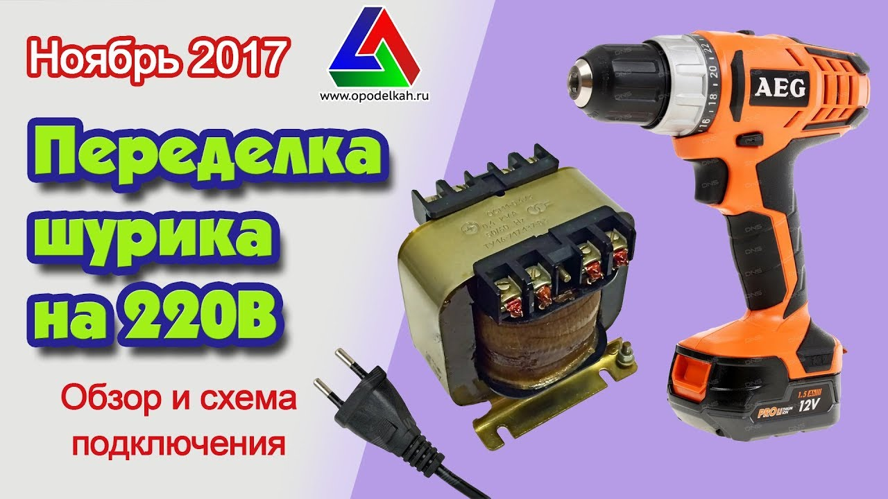 Переделка аккумуляторного шуруповерта для работы от сети