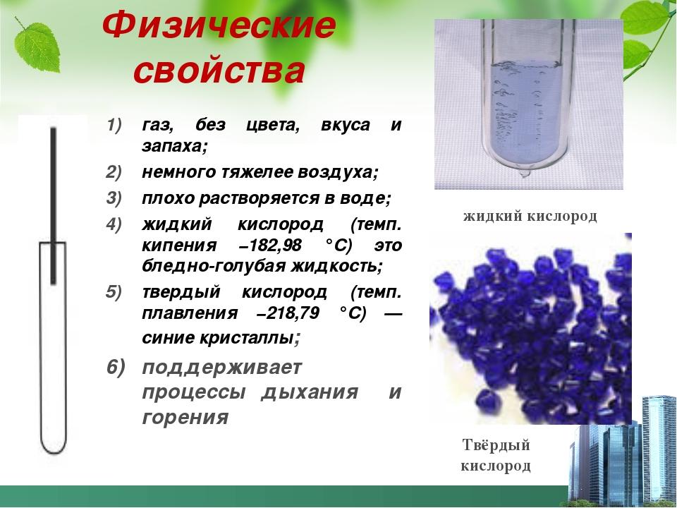 Добавки в газ для придания специфических запахов