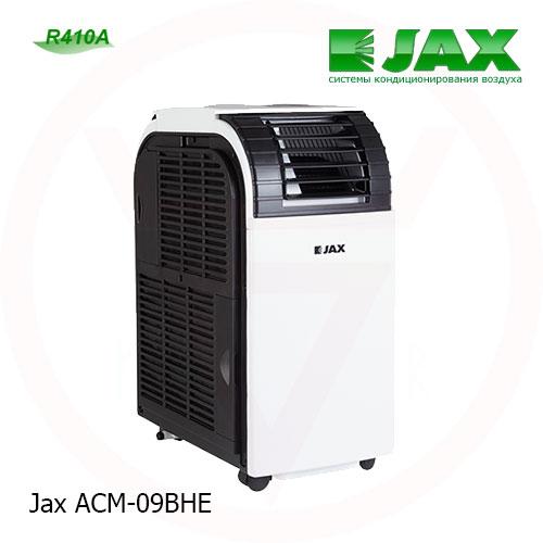 Кондиционеры Jax (Джакс): мобильные, напольные, купить, отзывы и цены