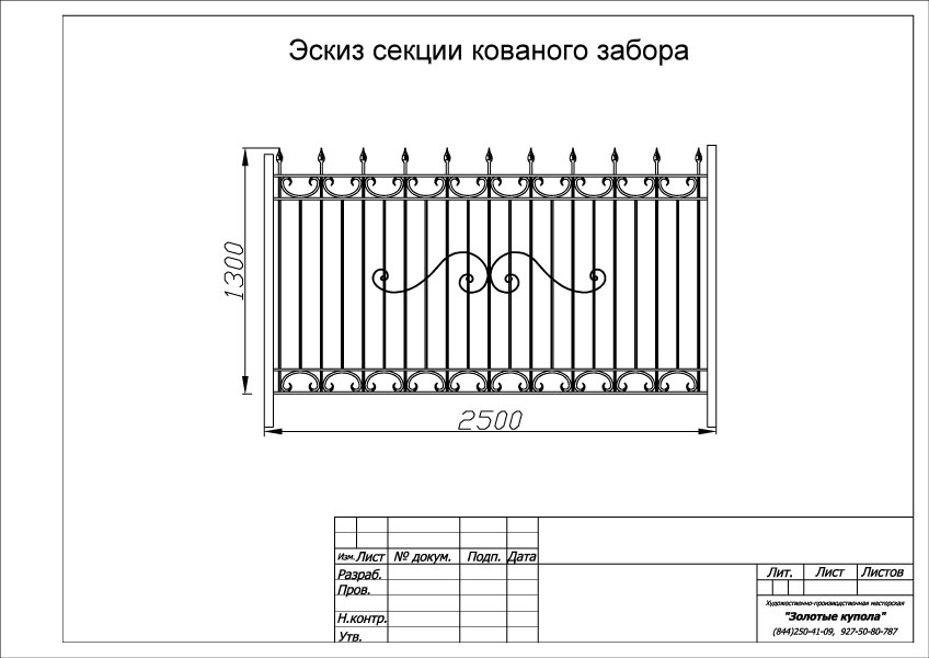 Кованый забор своими руками: пошаговое руководство, как сделать кованый забор самостоятельно