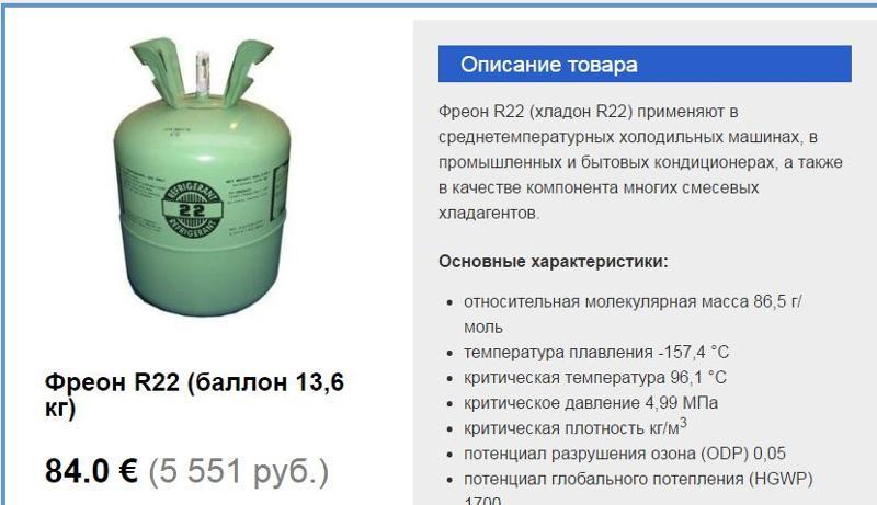 Какие преимущества и особенности имеет фреон R407C