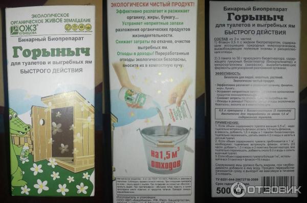 Отзывы покупателей о средстве для выгребных ям «Горыныч»