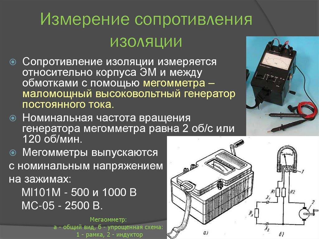 Как пользоваться мегаомметром: правильно используем мегаомметр с видео инструкцией
