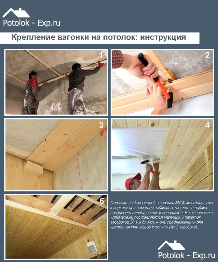 Правила монтажа вагонки на потолок своими руками