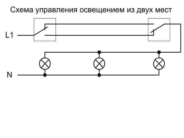 Как подключить проходной выключатель из двух мест