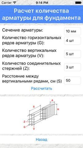 Калькулятор расчета минимального количества прутов арматуры для ленточного фундамента
