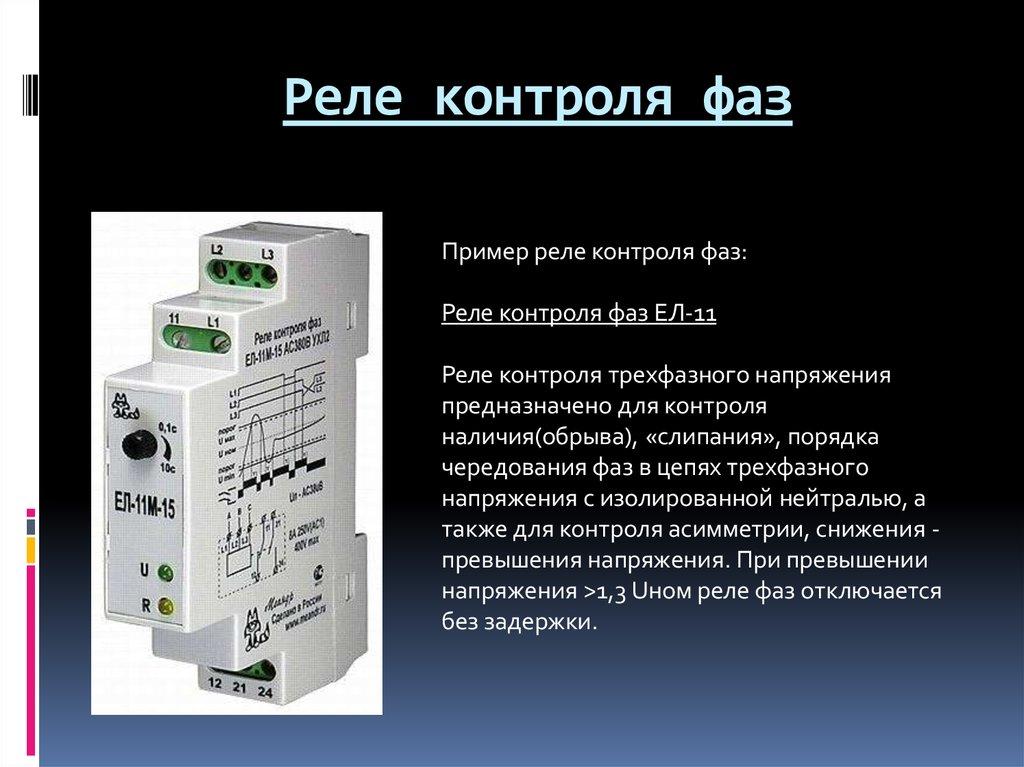 Однофазное реле контроля напряжения: схема подключения