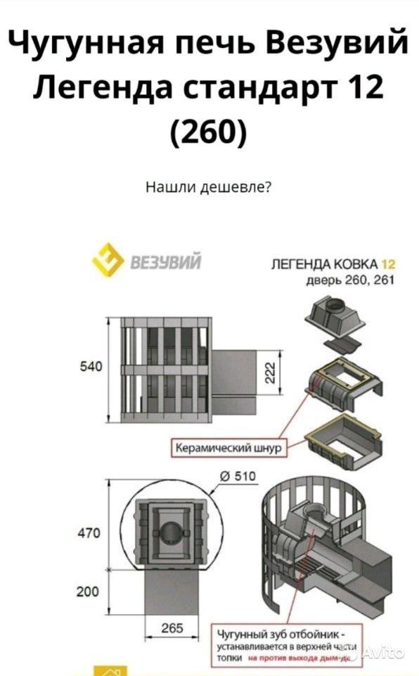 Разновидности отопительных печей Везувий и их способы установки