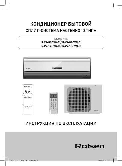 Качество кондиционеров Rolsen (Ролсен): инструкции, отзывы и цены