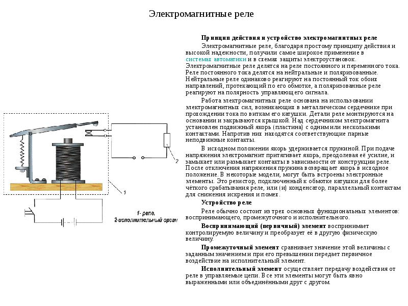 Назначение и схема подключения промежуточного реле 220В на ДИН-рейку