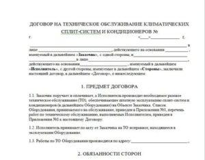 Примеры договоров на техническое обслуживание кондиционеров, их цена и стоимость