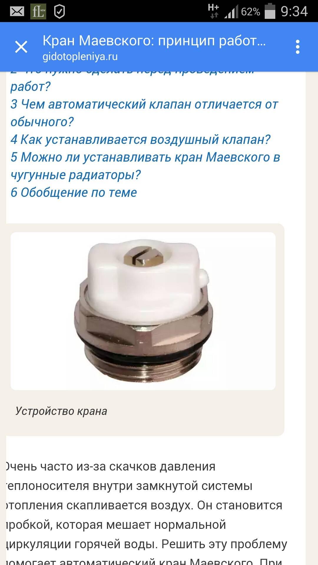 Кран маевского: принцип работы, инструкция по установке