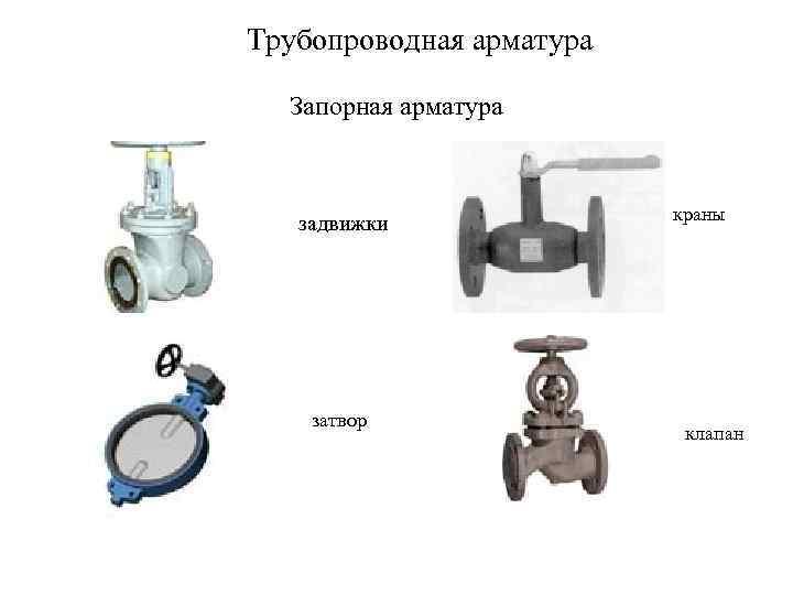 Правила монтажа шиберной задвижки для канализации