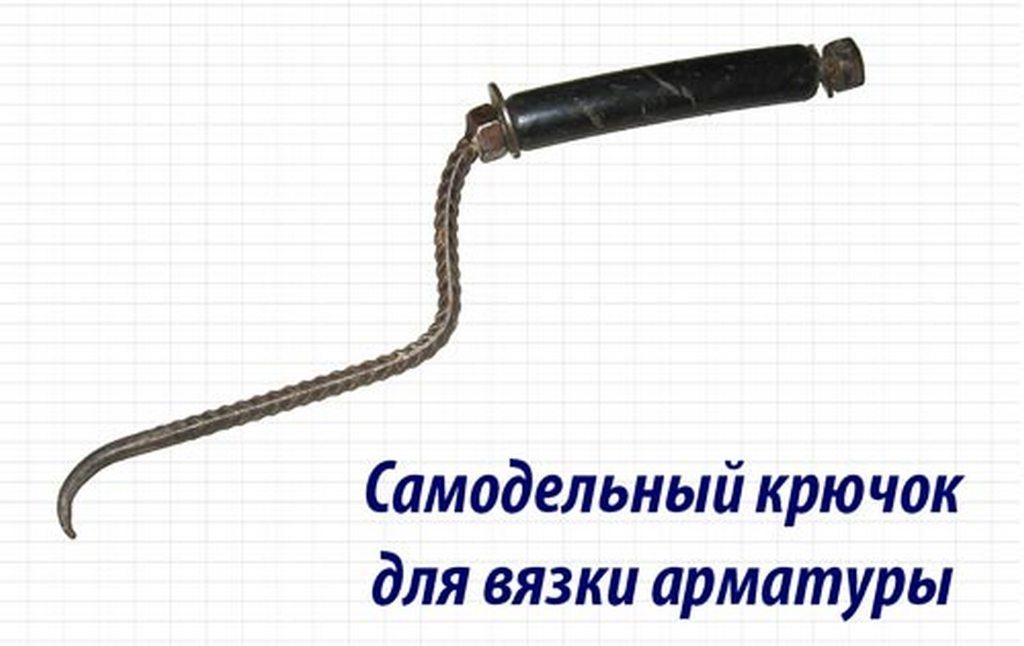 Крючок для вязки арматуры своими руками: как изготовить и правильно использовать