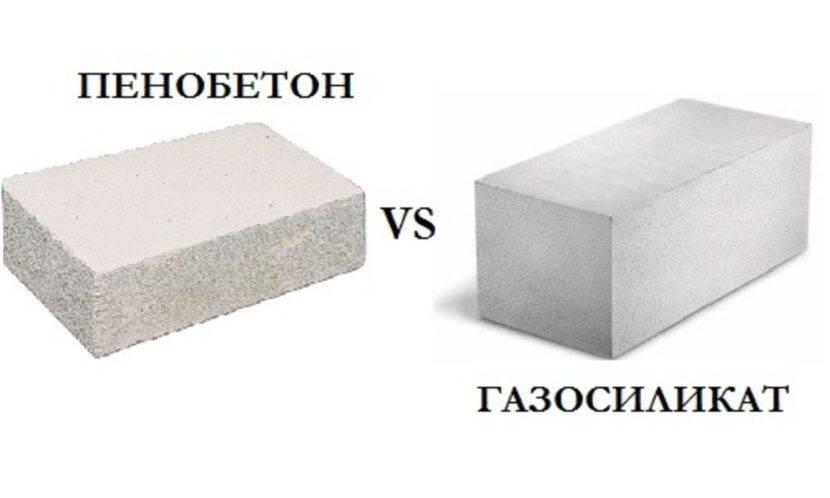 Газобетон или пенобетон что лучше: характерные особенности, чем отличается газобетон от пенобетона