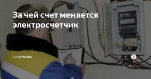 Замена счетчика электроэнергии в квартире: кто платит