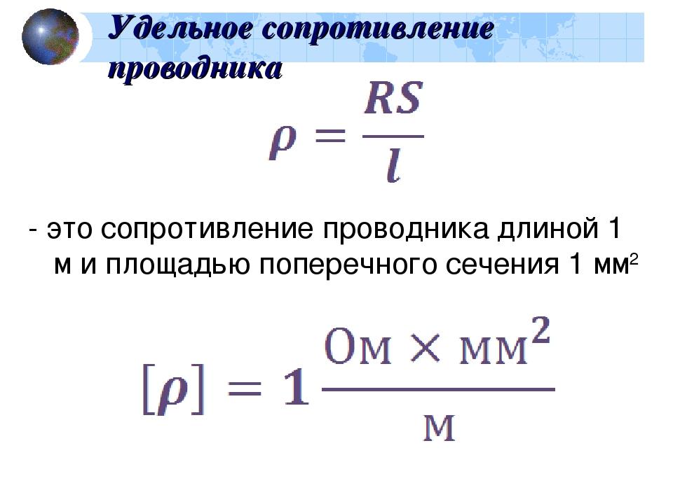 Калькуляторы расчета необходимого сечения проводника