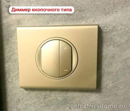 Выключатели света с регулировкой яркости света