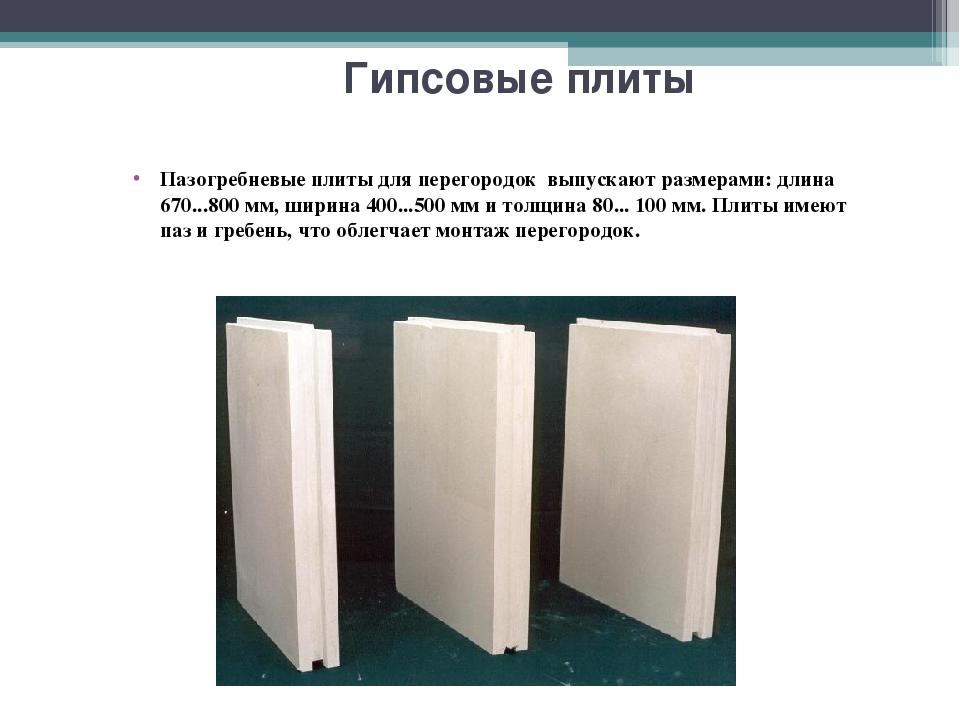 Как строить перегородки из пазогребневых плит (ПГП)